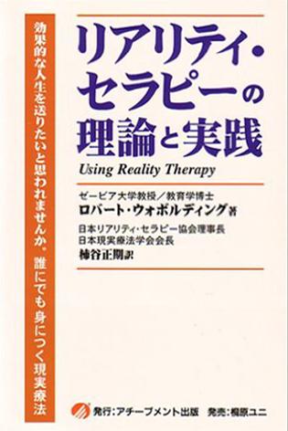 新しい現実療法